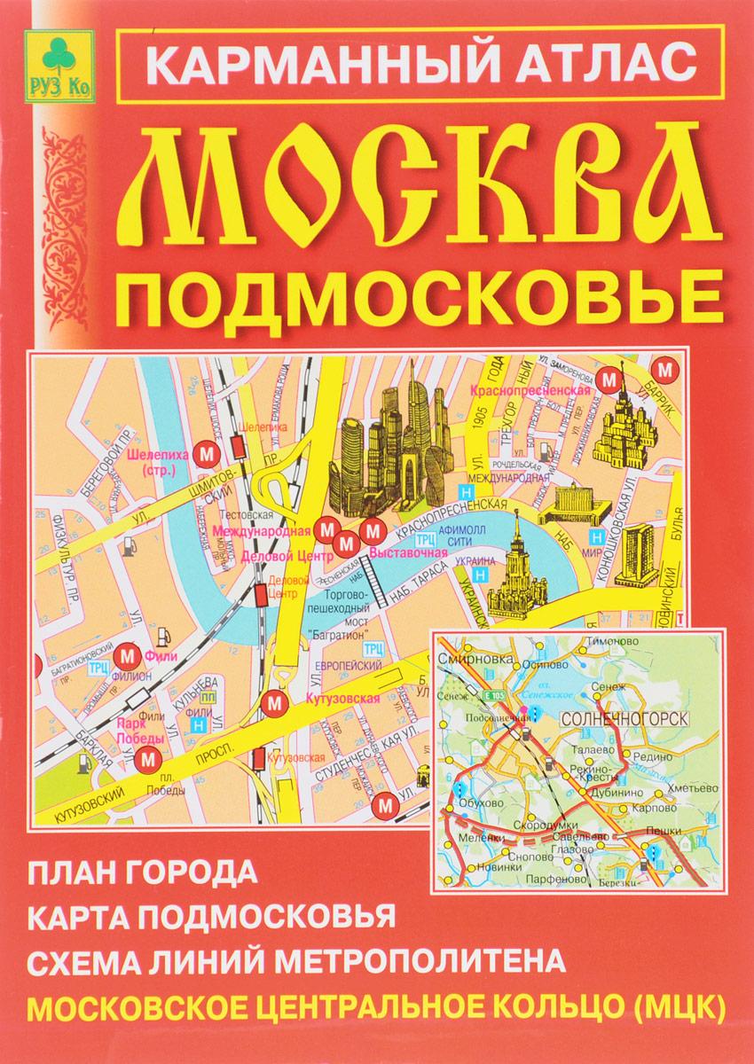 Москва. Подмосковье. Карманный атлас