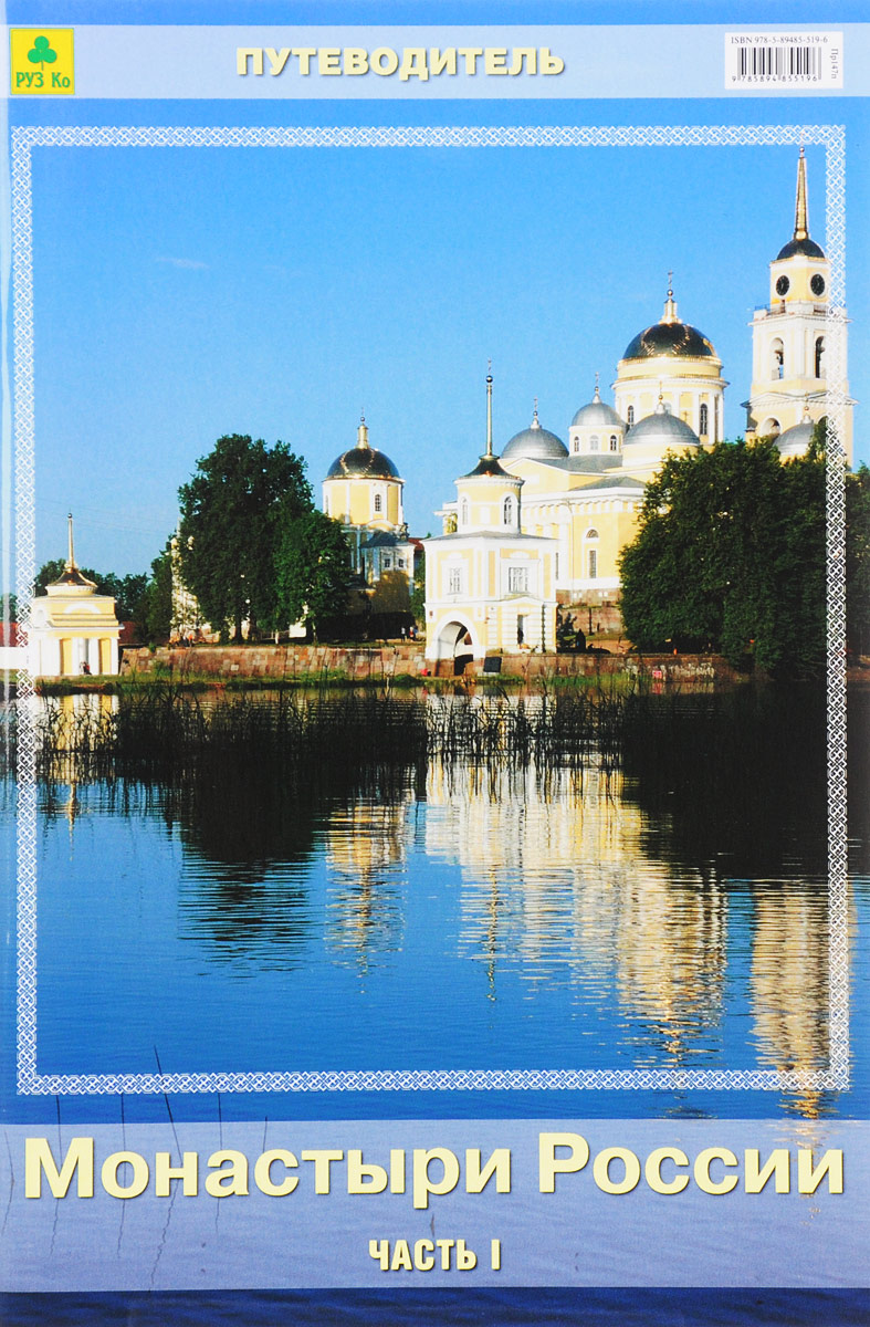 Монастыри России. Часть 1. Путеводитель