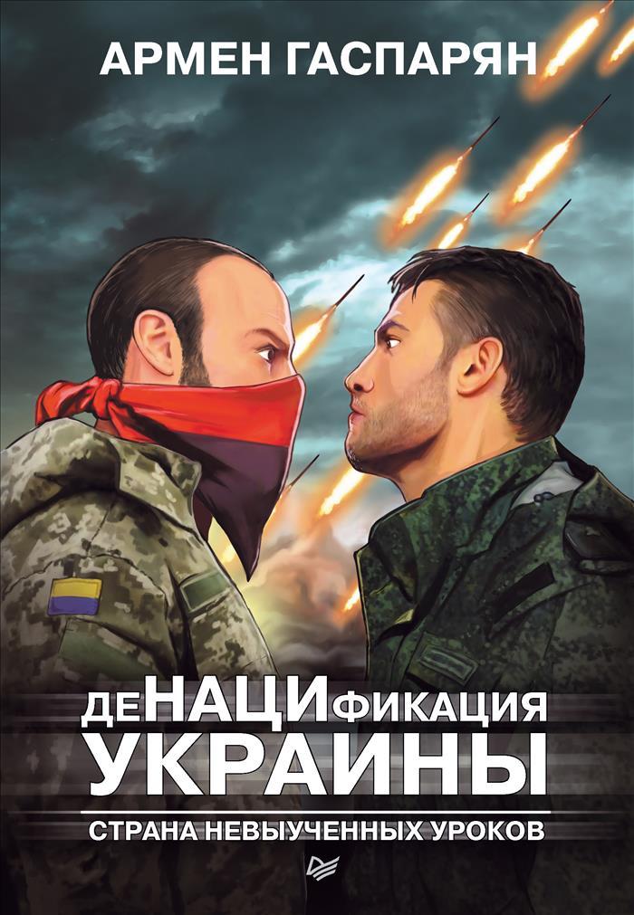 Армен Гаспарян ДеНАЦИфикация Украины. Страна невыученных уроков купить кларисоник в украине