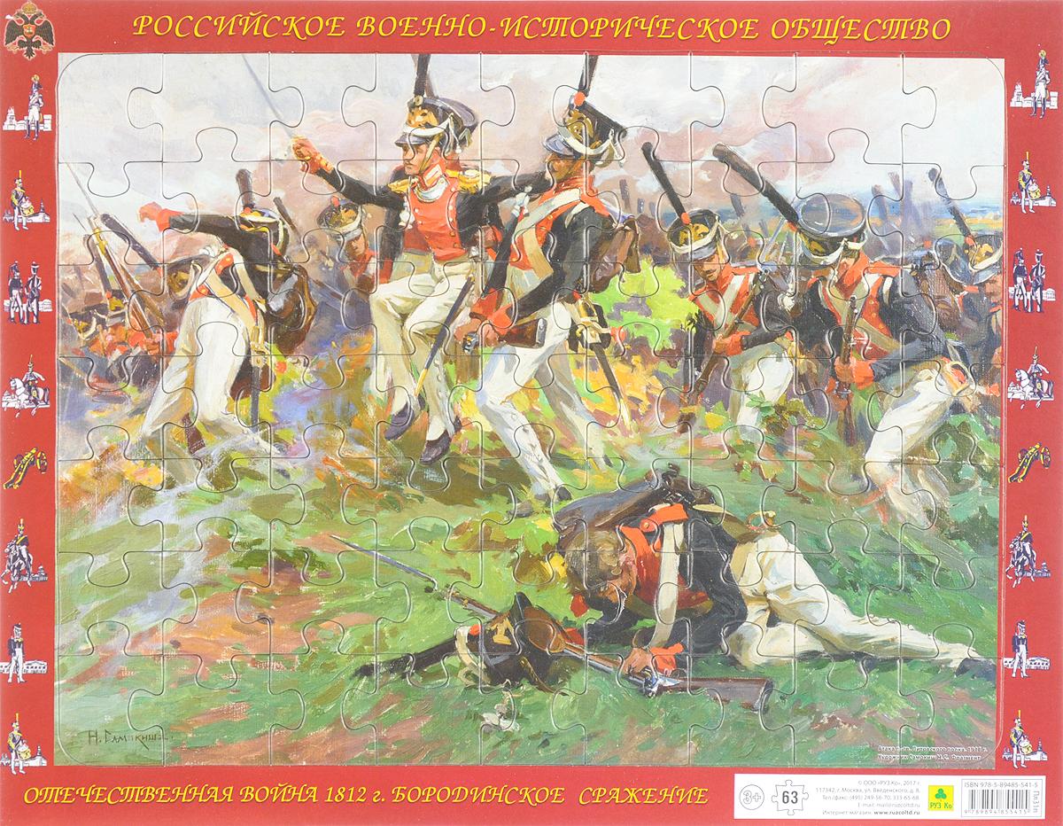 Атака лейб-гвардии Литовского полка. 1911 год. Пазл