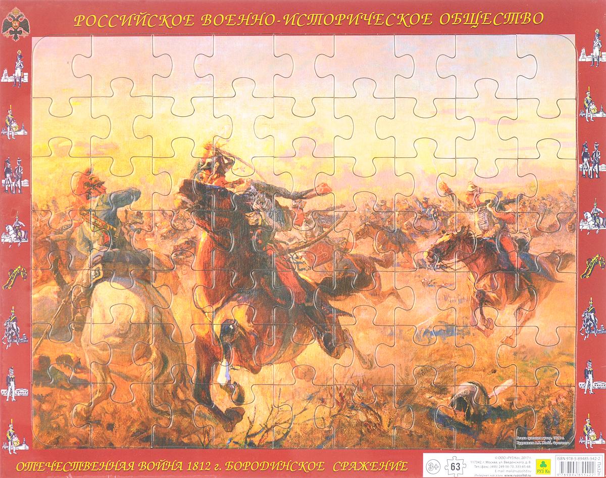 Атака сумских гусар. 1812 год. Пазл
