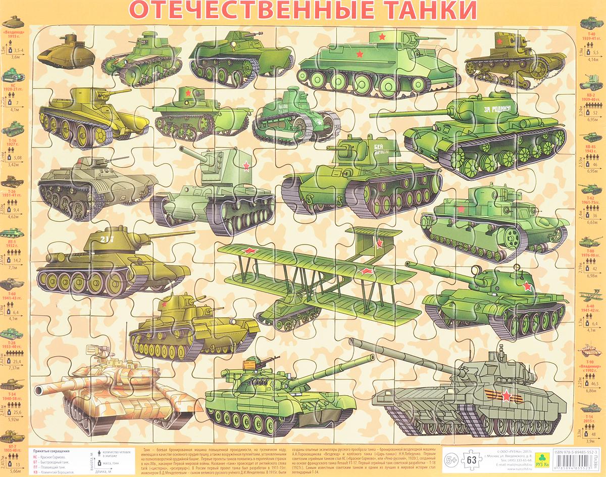 Отечественные танки. Пазл