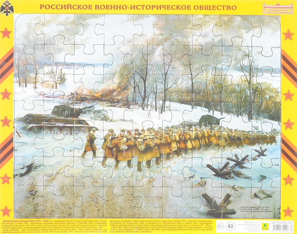 Контрнаступление советских войск под Москвой в декабре 1941 года. Пазл