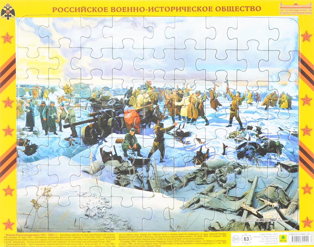 Сталинградская битва. Соединение фронтов. Пазл
