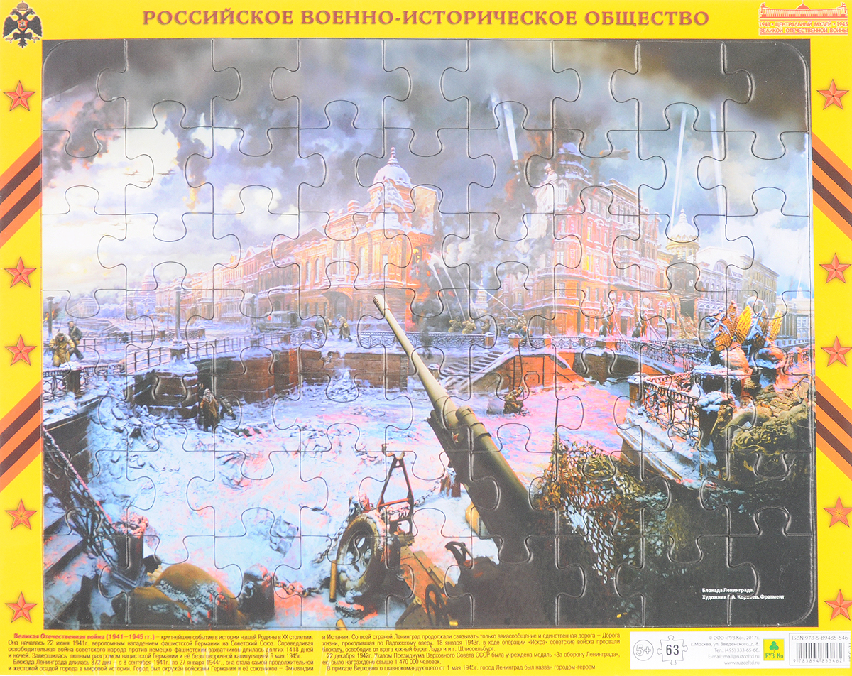 Блокада Ленинграда. Пазл