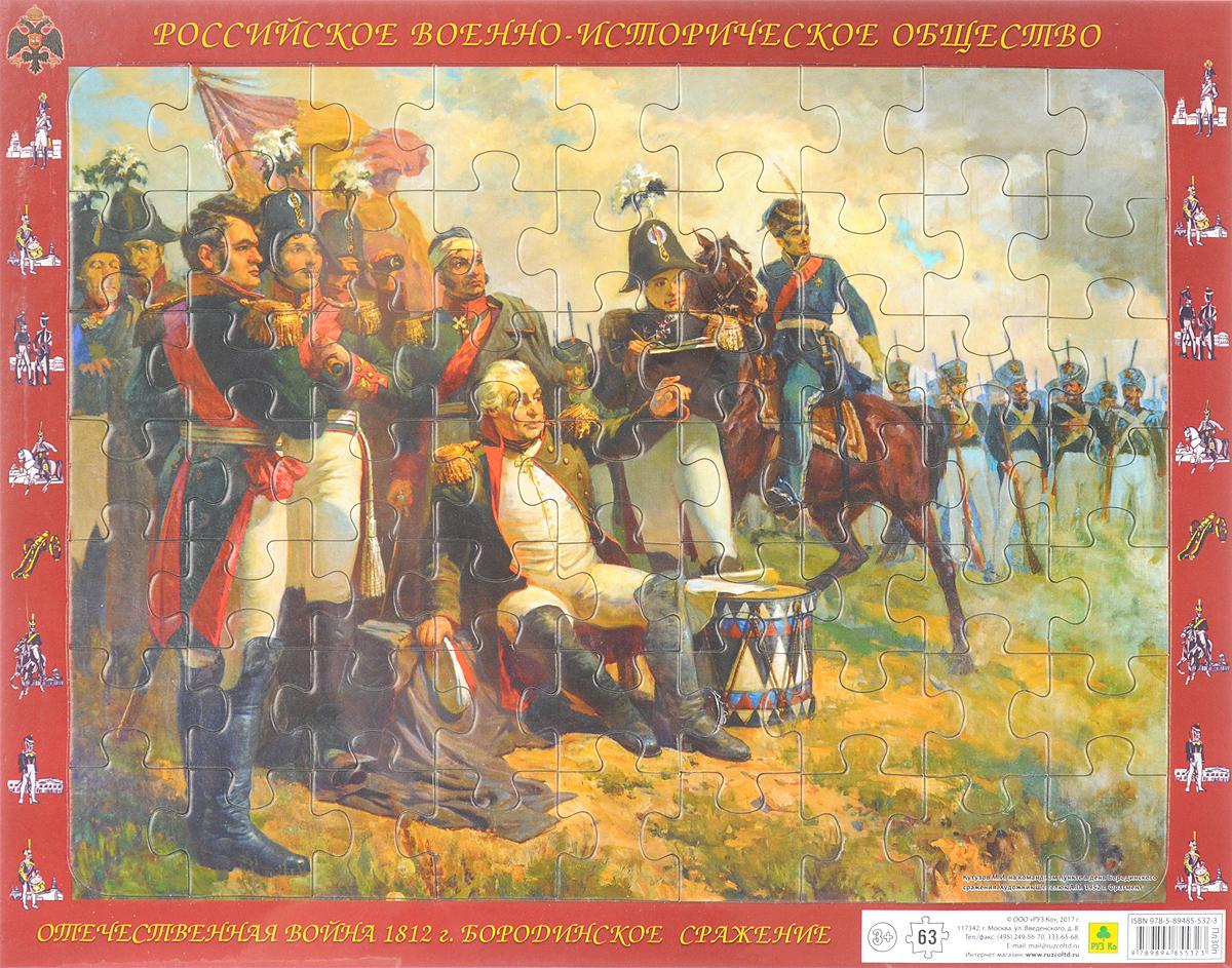 М. И. Кутузов на командном пункте в день Бородинского сражения. Пазл