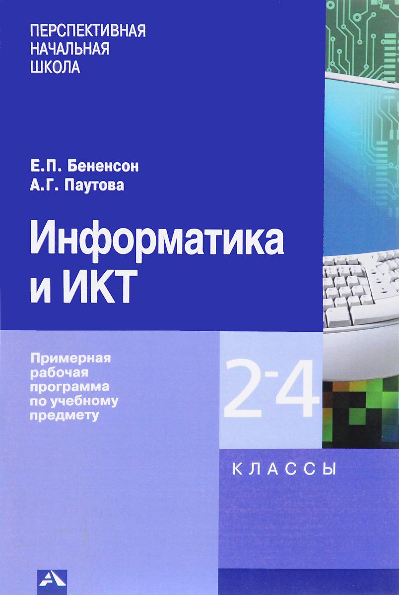 Информатика и ИКТ. 2-4 классы. Примерная рабочая программа по учебному предмету