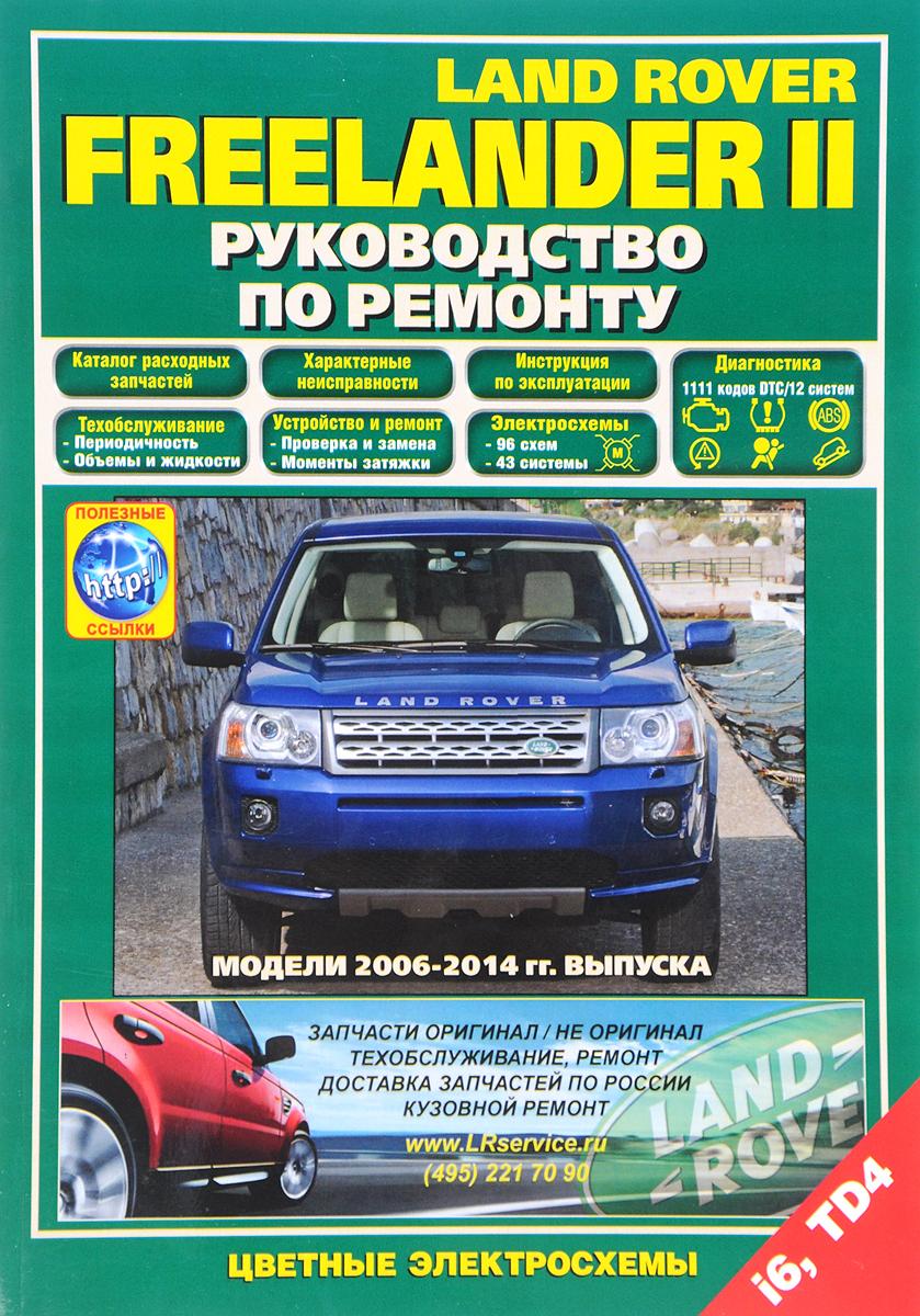 Land Rover Freelander ll. Устройство, техническое обслуживание и ремонт