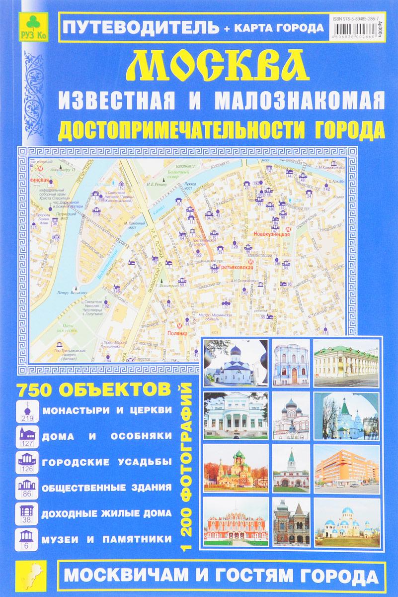Москва известная и малознакомая. Достопримечательности города. Путеводитель + карта города санкт петербург центр города карта города масштаб 1 20 000 в 1см 200м