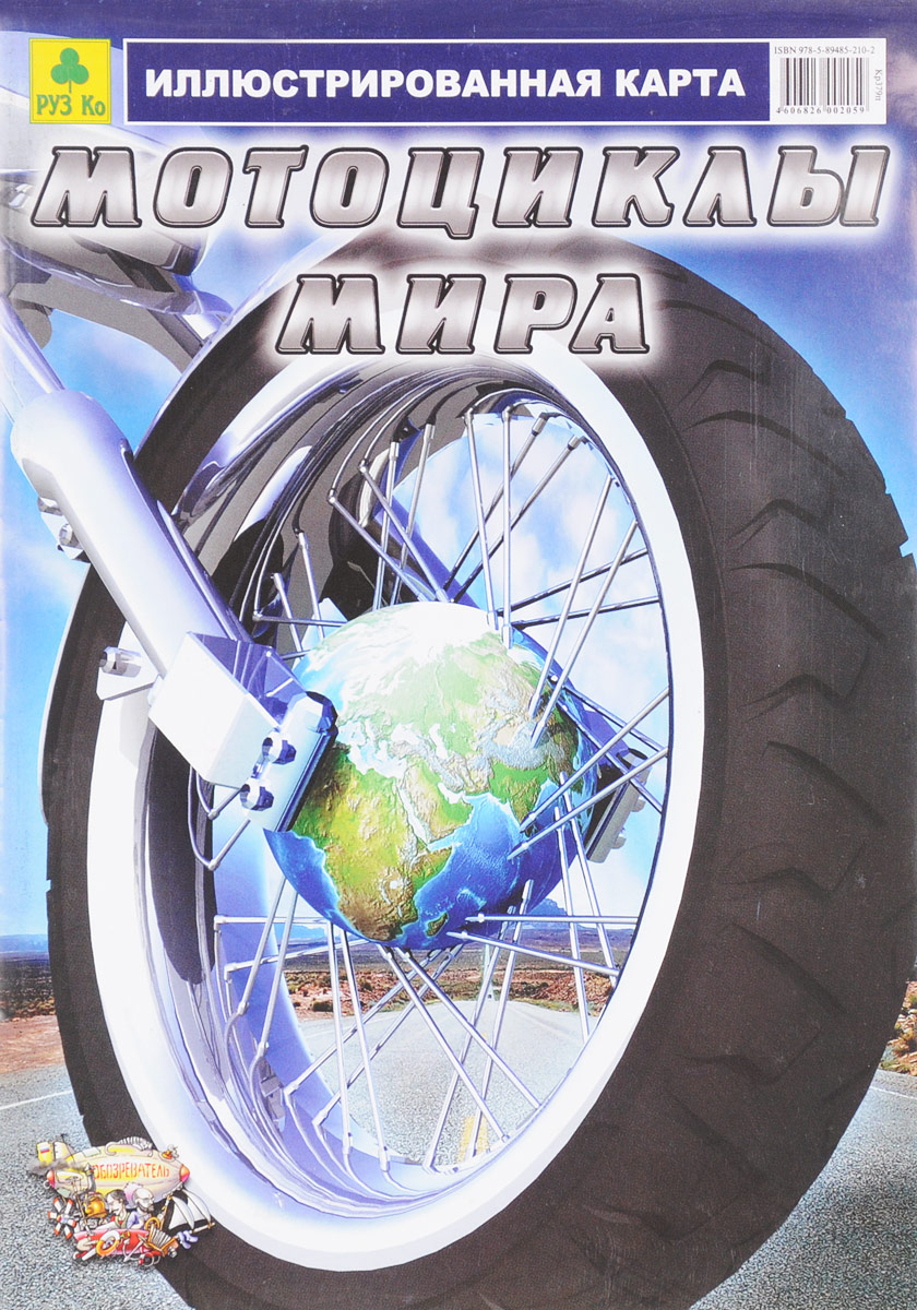Мотоциклы мира. Иллюстрированная складная карта мотоциклы перчатки