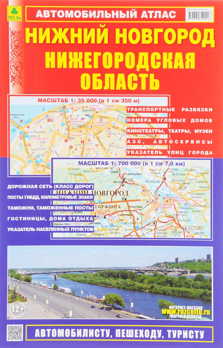 Нижний Новгород. Нижегородская область. Автомобильный атлас входные двери где нижний новгород