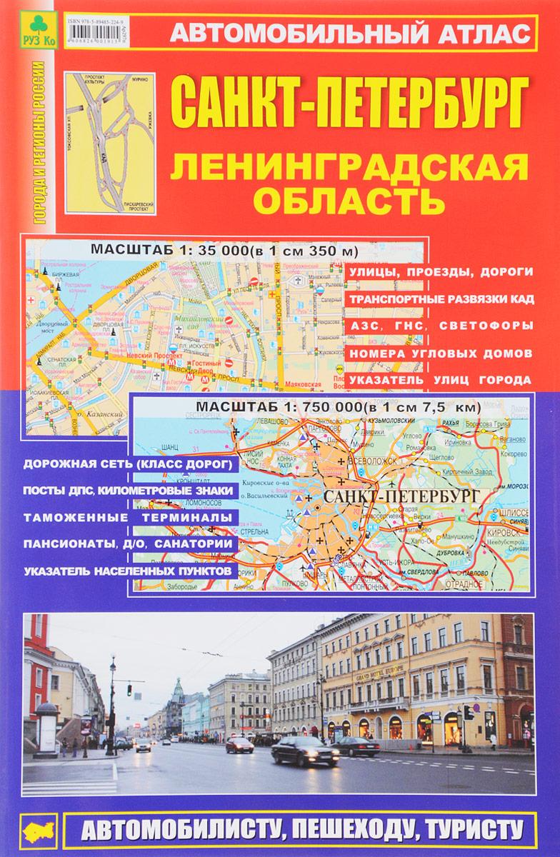 Санкт-Петербург. Ленинградская область. Автомобильный атлас брюки gas gas ga340ewjnl90