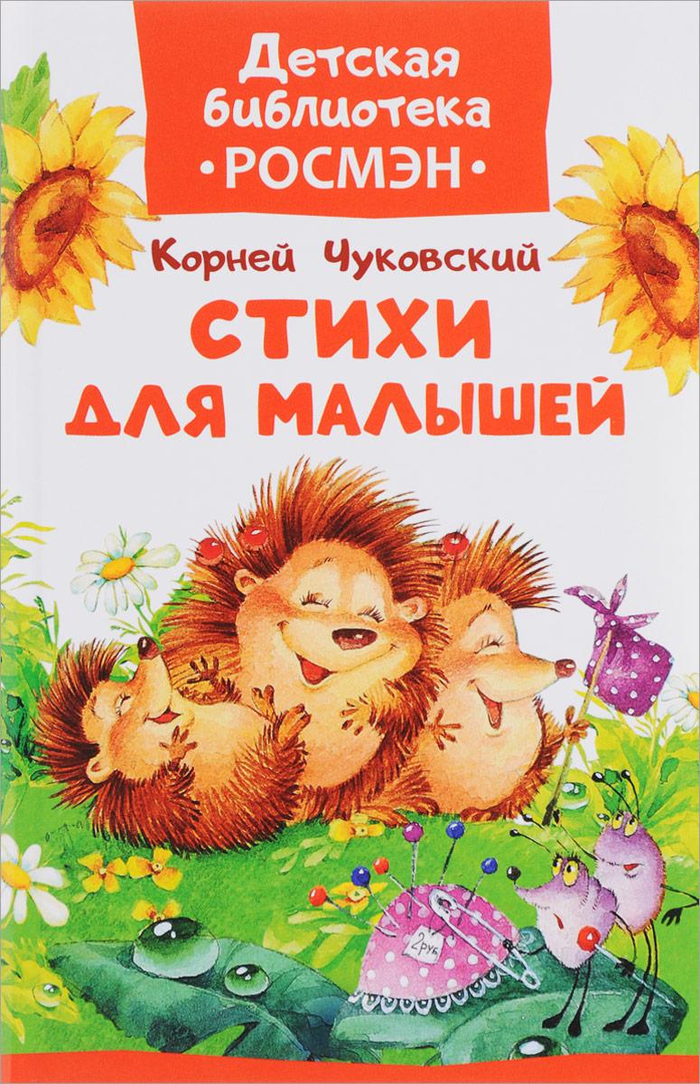 Корней Чуковский Чуковский К. Стихи для малышей ISBN: 978-5-353-08583-6 чуковский к и чудо дерево