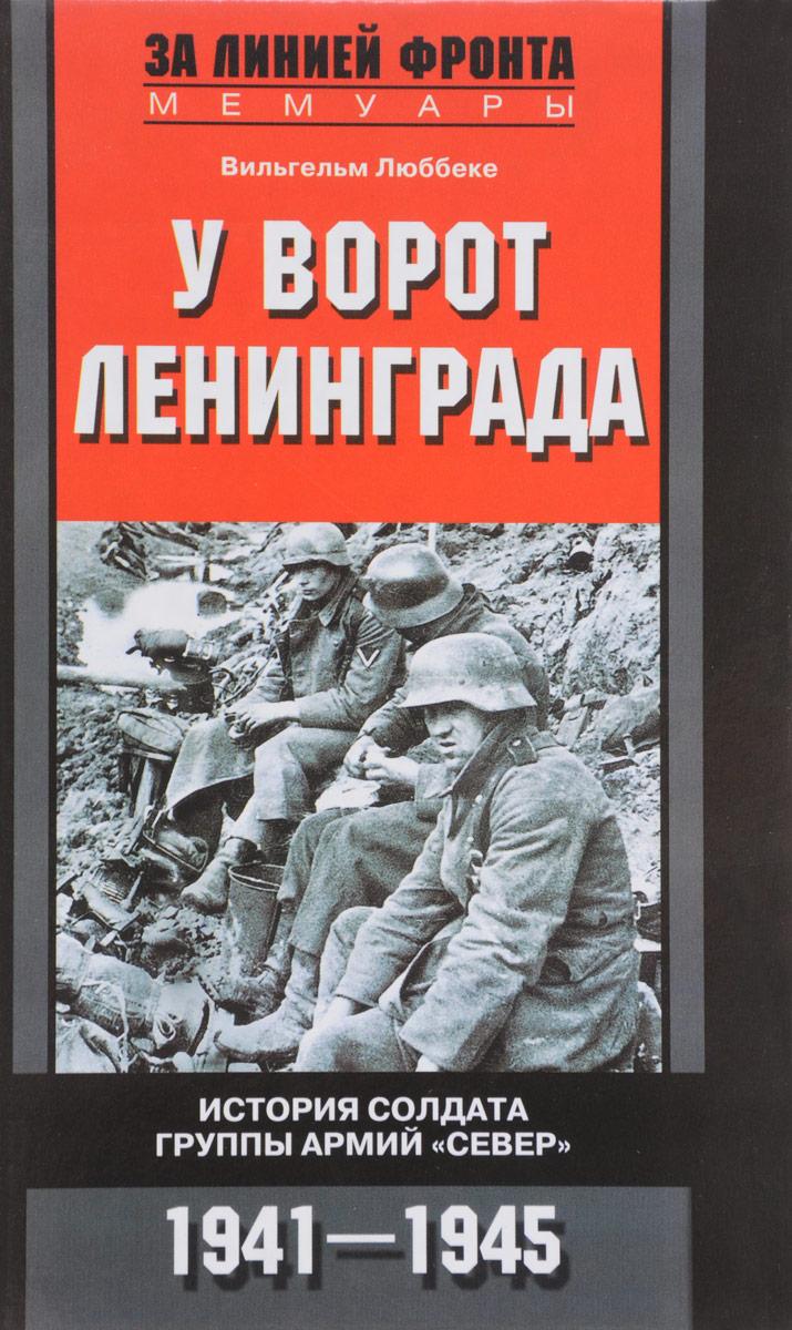У ворот Ленинграда