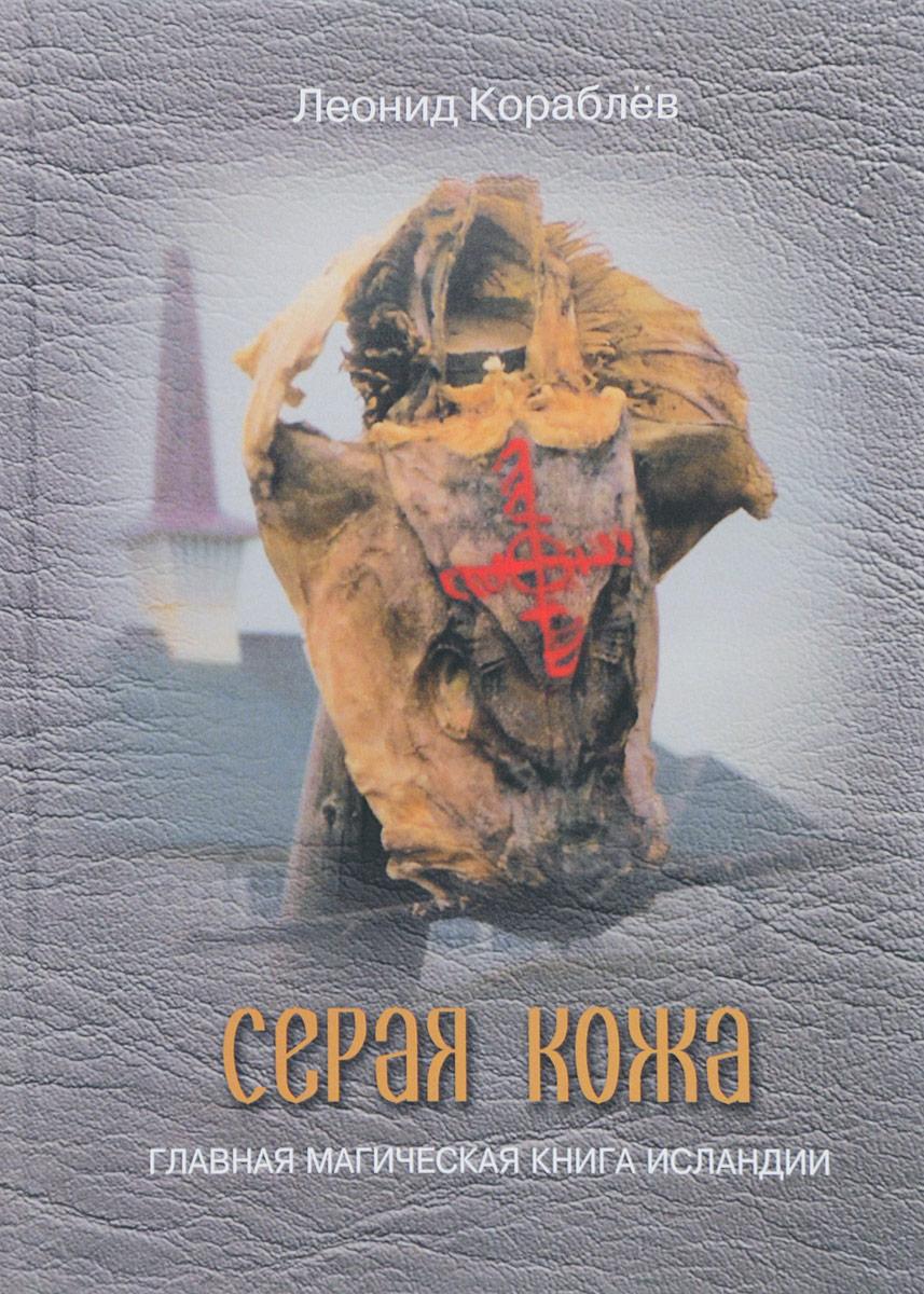 Леонид Кораблев Серая Кожа. Главная магическая книга Исландии купить набор рун