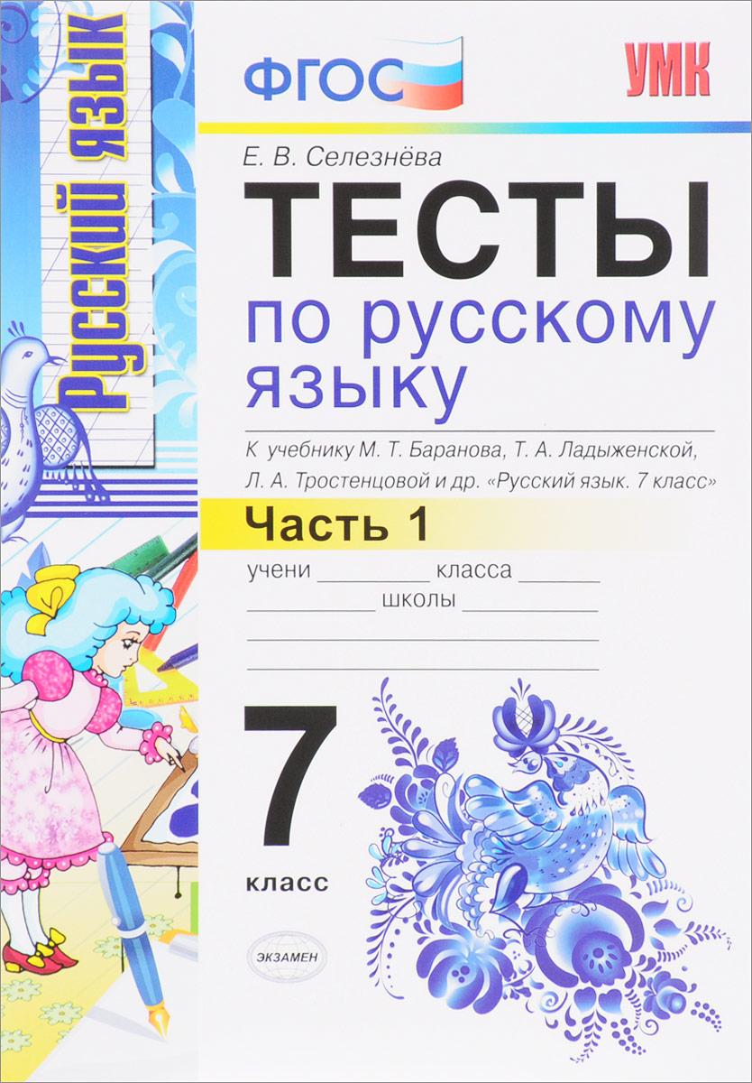 Ответы на тесты по русскому языку 7 класс хайстова