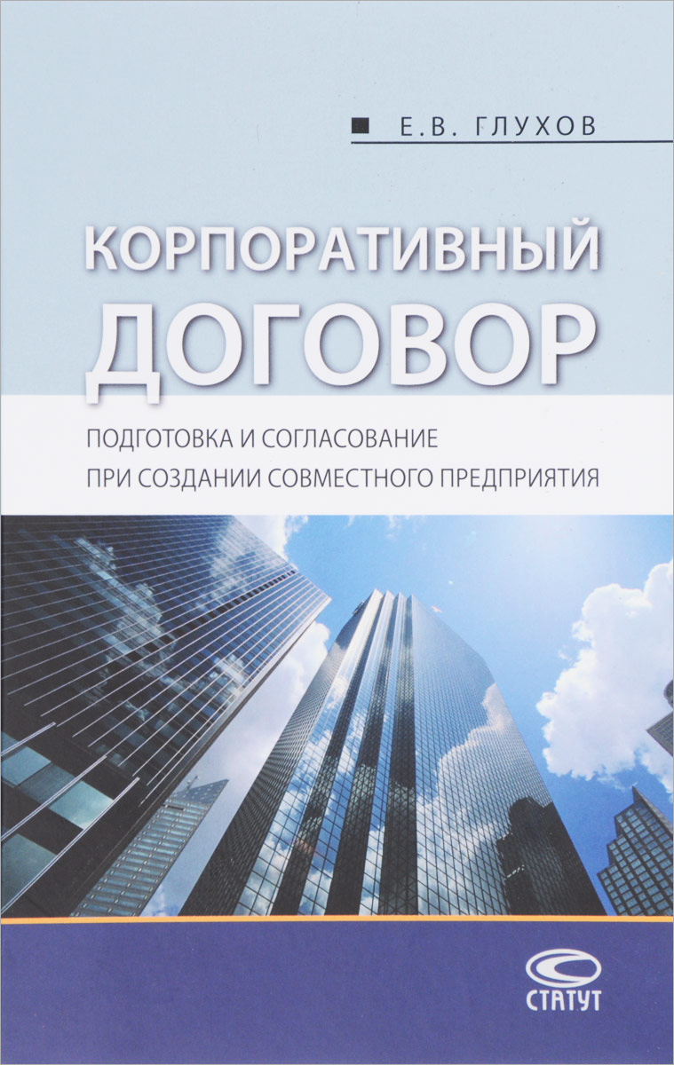 Е. В. Глухов Корпоративный договор. Подготовка и согласование при создании совместного предприятия трудовой договор cdpc