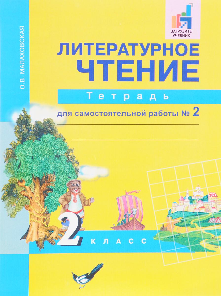 Малаховская О.В. Литературное чтение. 2 класс. Тетрадь для самостоятельной работы № 2 о в малаховская литературное чтение 2 класс хрестоматия