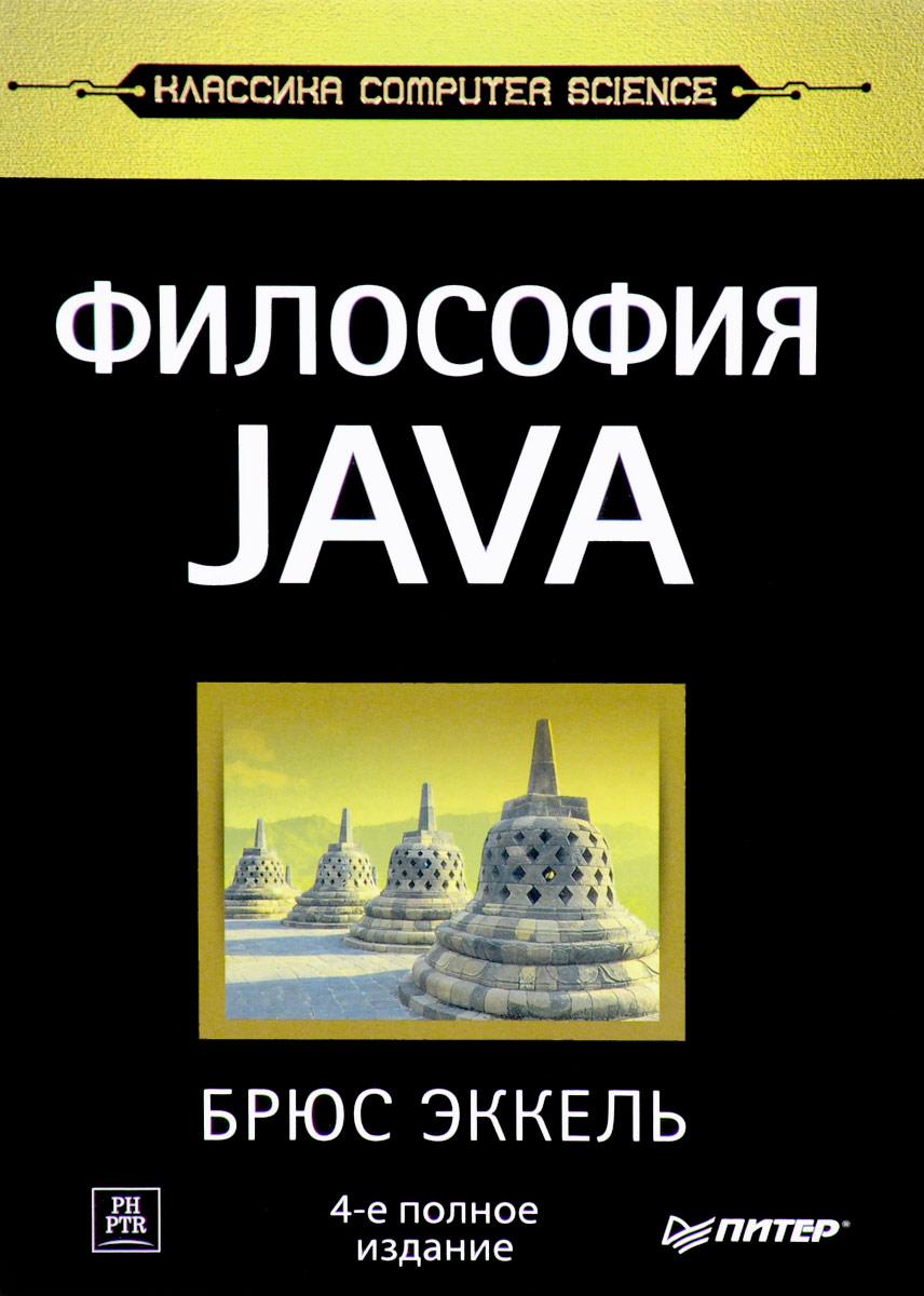 Брюс Эккель Философия Java гупта а java ee 7 основы