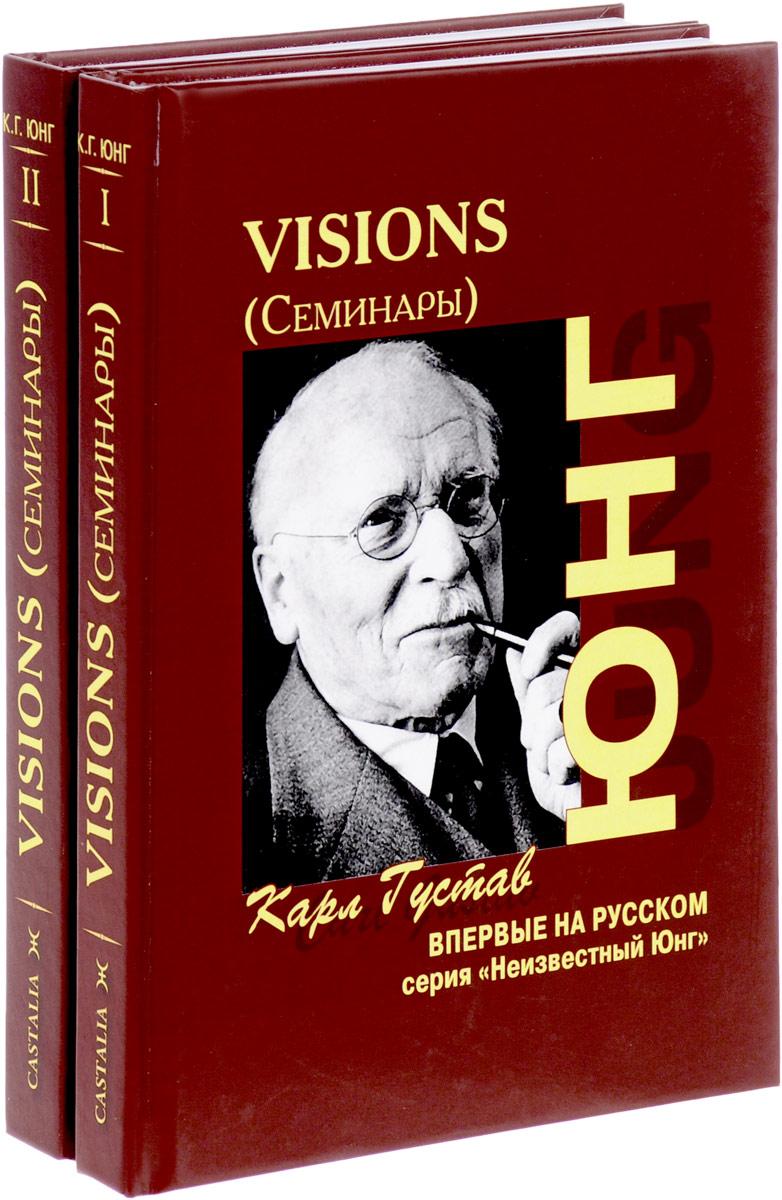Visions. Семинары. В 2 томах (комплект из 2 книг). Карл Густав Юнг