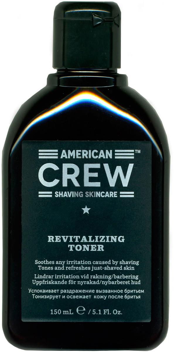 American Crew Revitalizing Toner Успокаивающий лосьон после бритья, 150 мл7202078000Успокаивающий лосьон после бритья American Crew Post Shave Cooling Lotion успокаивает кожу после бритья и быстро снимает раздражение. Входящие в состав лосьона экстракты тыквенного семени увлажняют кожу и способствуют ее обновлению. Масло чайного дерева успокаивает кожу и помогает предотвратить раздражение. Экстракты крапивы, окопника и бузины черной оказывают заживляющее действие на раны и порезы. Уважаемые клиенты! Обращаем ваше внимание на возможные изменения в дизайне упаковки. Качественные характеристики товара остаются неизменными. Поставка осуществляется в зависимости от наличия на складе.