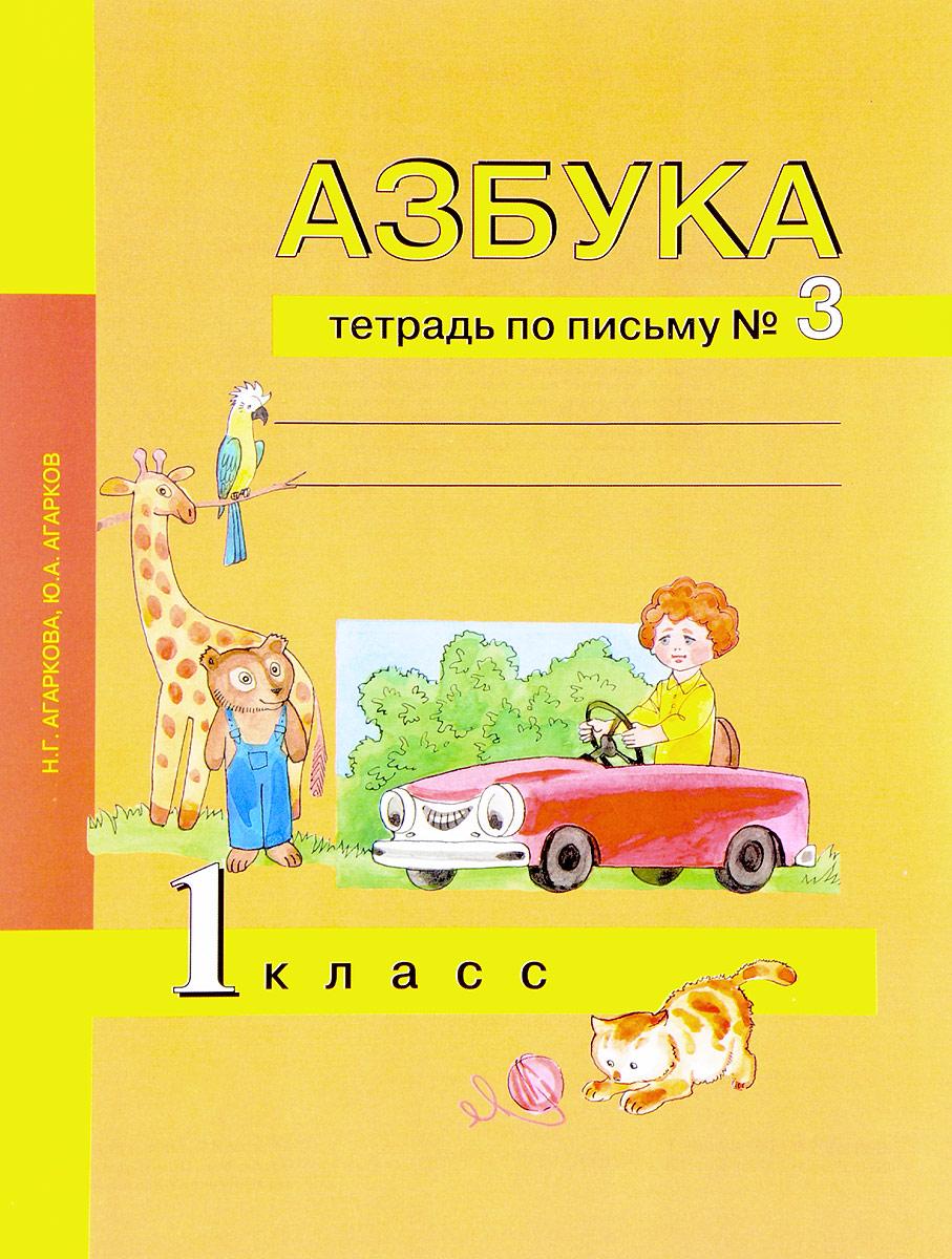 Азбука. 1 класс. Тетрадь по письму. В 3 частях. Часть 3, Ю. А. Агарков, Н. Г. Агаркова
