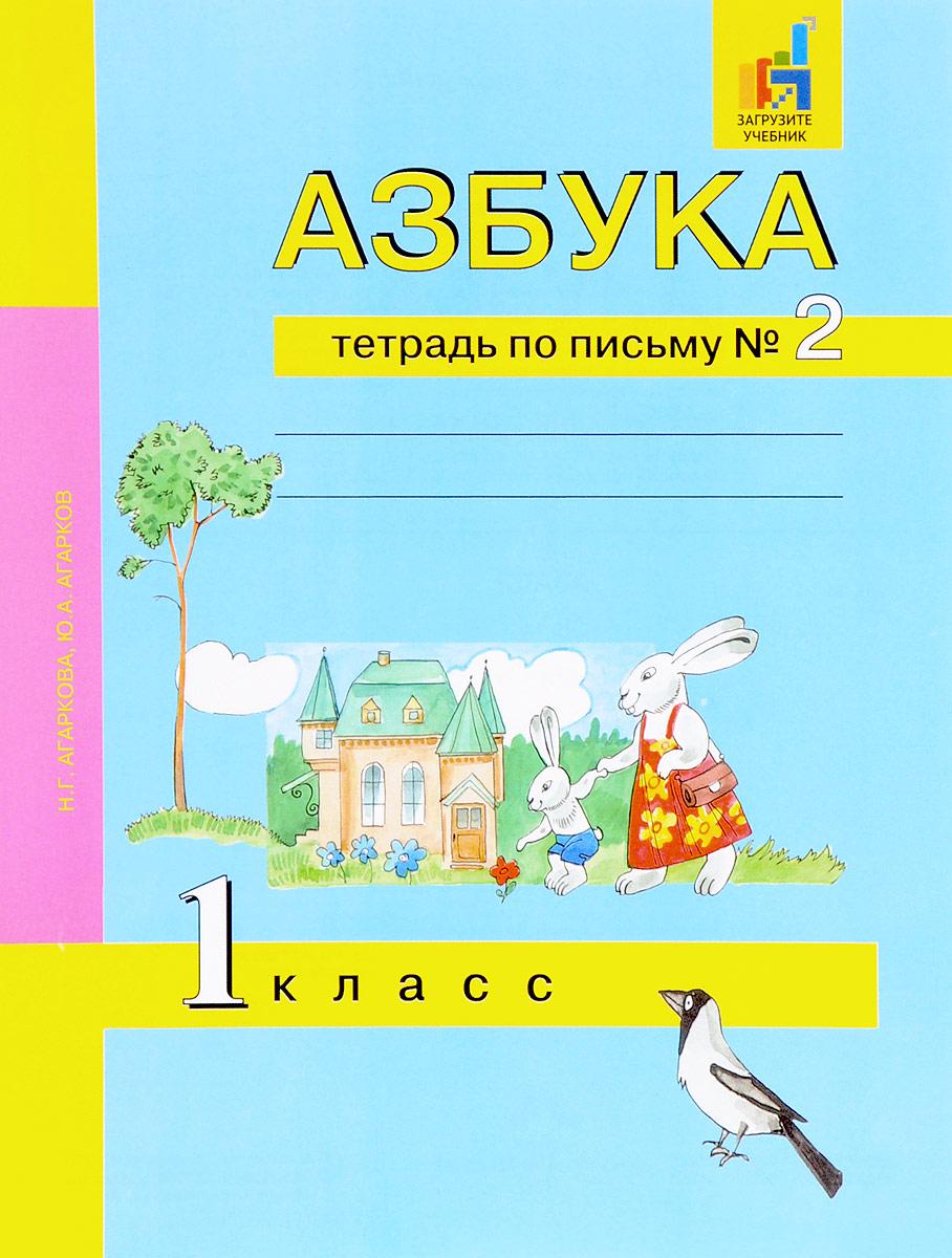 Азбука. 1 класс. Тетрадь по письму. В 3 частях. Часть 2, Ю. А. Агарков, Н. Г. Агаркова