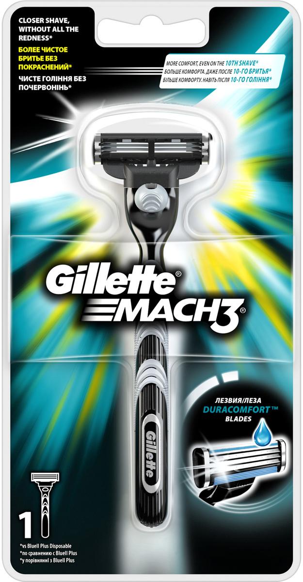 Gillette Бритва Mach3 c 1 сменной кассетойMAG-81539388Мужская бритва Gillette Mach3 обеспечивает гладкое бритье без покраснения кожи, а ощущения даже при 10-м ее использовании лучше, чем при бритье новой одноразовой бритвой.* В комплект бритвы Mach3 входят 3 лезвия DuraComfort для долговременного комфорта. Гелевая полоска скользит по коже, защищая ее от покраснения, а усовершенствованный микрогребень Skin Guard помогает натянуть кожу и подготовить волоски к срезанию. К этой бритве Mach3 подходят любые сменные кассеты от бритв Mach3. *По сравнению с Gillette BlueIIПреимущества продукта:Даже 10-ое бритье Mach3 комфортнее 1-го одноразовой бритвой (по сравнению с Gillette Blue II Plus)Более гладкое бритье без раздражения (по сравнению с одноразовой бритвой Gillette Blue II Plus)В комплект этой бритвы входят 3 лезвия DuraComfort для долговременного комфортаГелевая полоска скользит по коже, защищая ее от покрасненияУсовершенствованный микрогребень Skin Guard помогает натянуть кожу и подготовить волоски к срезаниюПодходит к любым сменным кассетам для бритвы Mach3