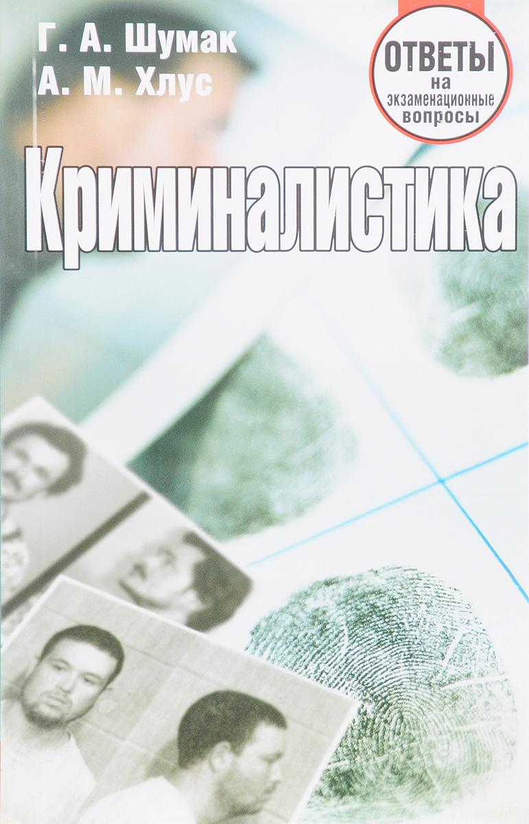 Zakazat.ru: Криминалистика. Ответы на экзаменационные вопросы. Г.А. Шумак