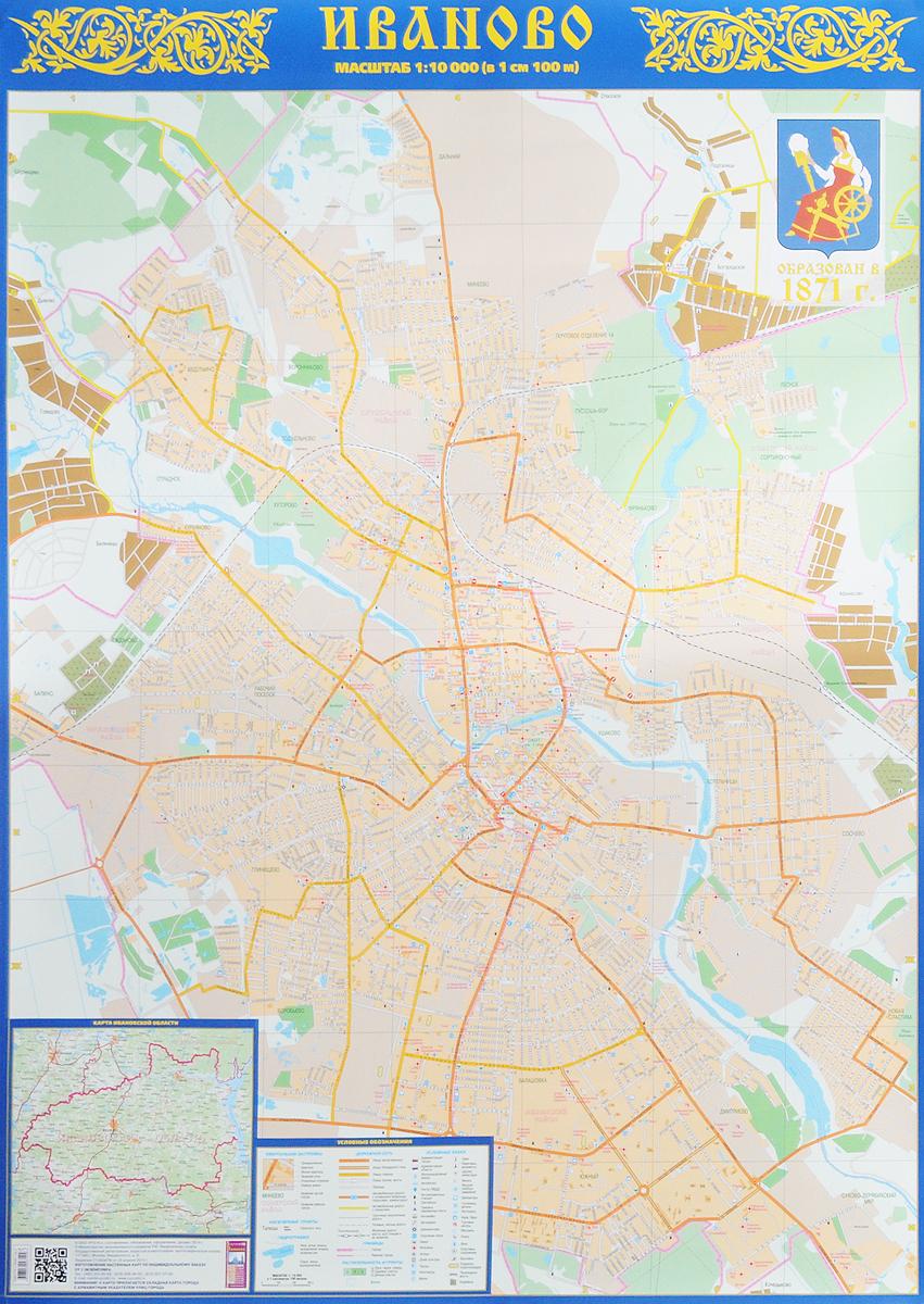 Иваново. Настенная карта