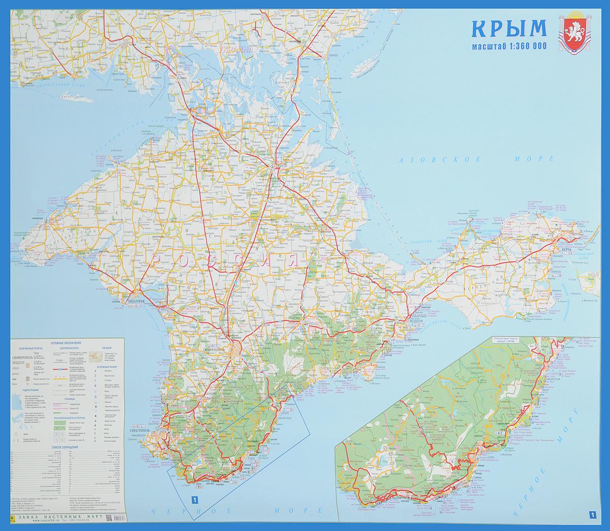 Крым. Настенная карта автомобильная карта крым достопримечательности 1 500 000