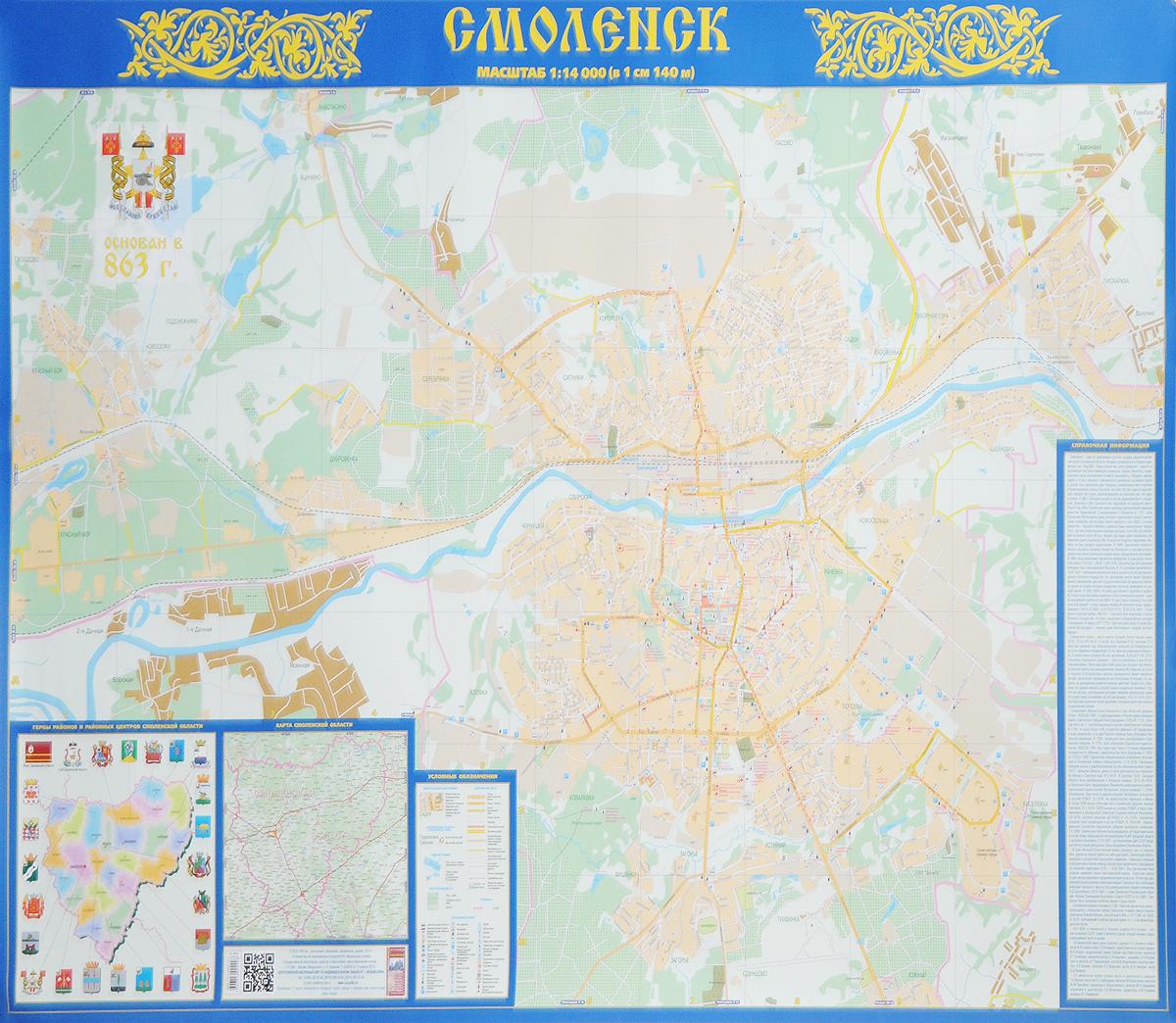 Смоленск. Настенная карта иваново детский трикотаж в москве оптом