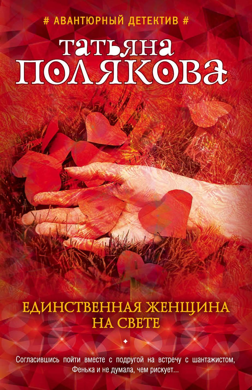 Единственная женщина на свете, Полякова Татьяна Викторовна