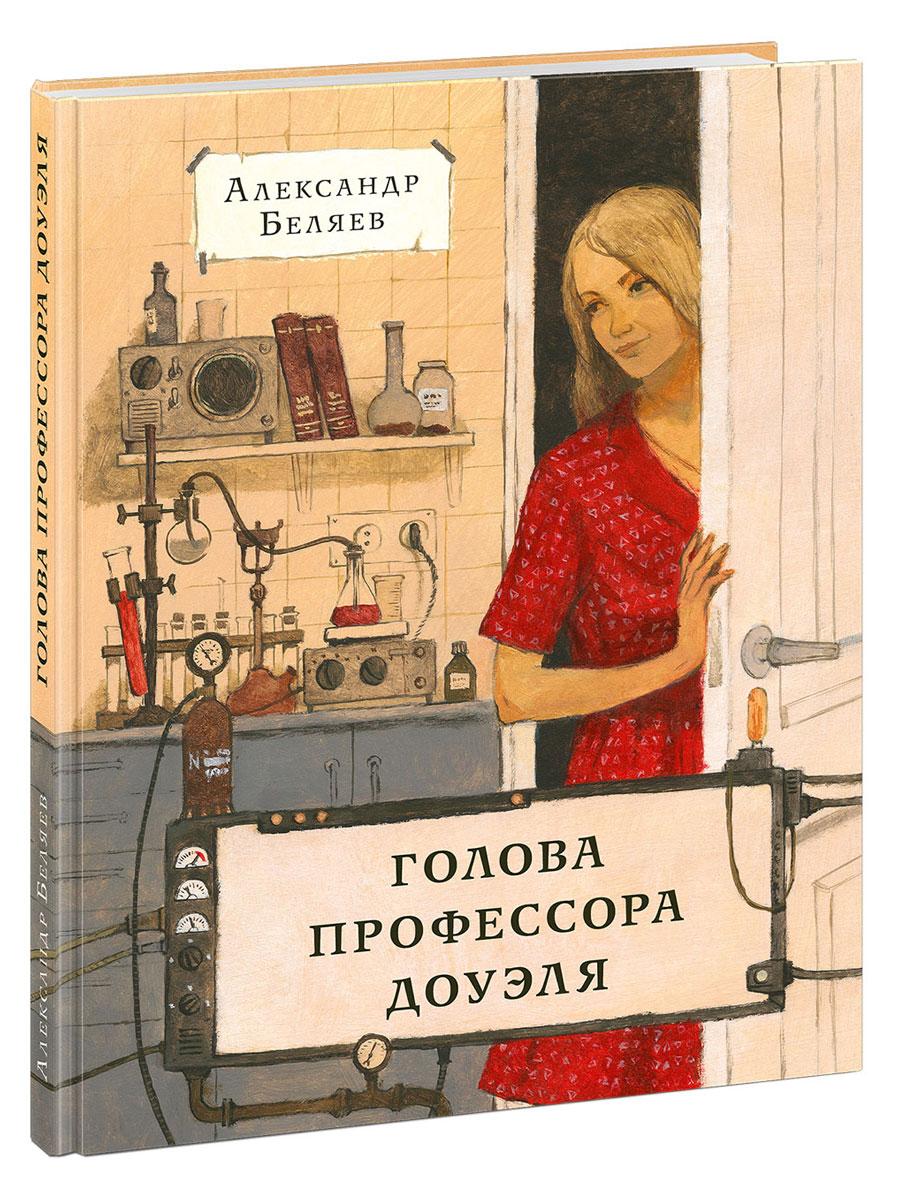 Голова профессора Доуэля, Беляев Александр Романович
