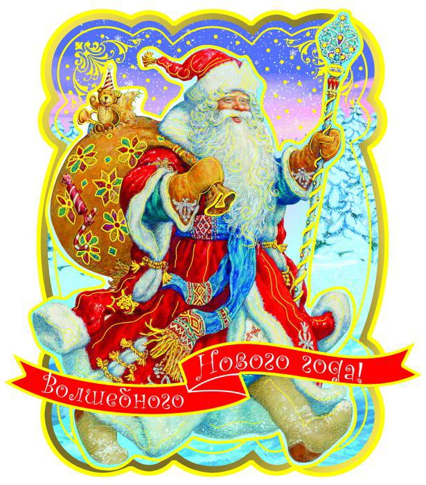 Украшение новогоднее оконное Magic Time Дед Мороз с мешком подарков75162Новогоднее оконное украшение Дед Мороз с мешком подарков выполнено из картона плотностью 300 г/м2, декорировано одноцветным глиттером. Размер: 35 x 39 см.