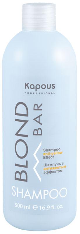 Kapous Professional Blond Bar Шампунь с антижелтым эффектом, 500 млkap1461Шампунь для бережного ухода и нейтрализации желто-оранжевых оттенков на обесцвеченных, седых, а также мелированных волосах. Пантенол оказывает смягчающее, увлажняющее действие, сохраняя гидробаланс волос. Сине-фиолетовые прямые пигменты корректируют нежелательные оттенки, предотвращая их появление, усиливают отражающую способность волос, придавая натуральный бежевый или серебристый оттенок. Входящий в состав гидролизованный Кератин питает и защищает поврежденные волосы, придавая им жизненную силу, упругость и эластичность.