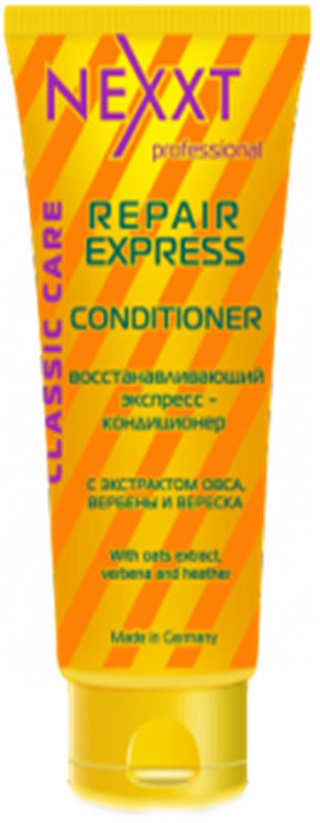 Экспресс -Кондиционер восстанавливающий Nexxt Professional, 200 млCL211404С экстрактом овса, вербены и вереска. Средства мгновенного действия. Эффект обусловлен в молниеносном проникновении в структуру поврежденного волоса. Уникальный состав кондиционера помогает выделить поврежденный участок волоса и восстановить его. Экстракт вербены выполняет также роль антиоксиданта и эффективно регенирирует волосы всего за 30-60 секунд. Даже при однократном применении-очевидный положительны результат. Волосы становятся упругими и шелковистыми.
