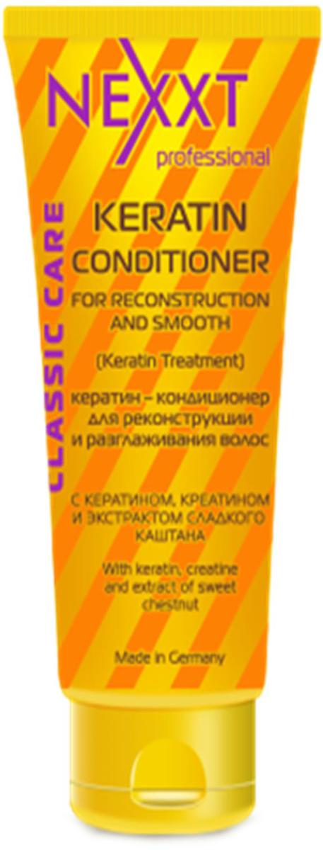 Кератин-кондиционер для реконструкции и выпрямления волос Nexxt Professional, 200 млCL211406Натуральный кератин, содержащийся в препарате заполнит чешуйки волос, интеллектуальная формула препарата позволяет распознавать и заполнять кератином пораженные участки волоса, а протеиновая микропленка окутает волос снаружи, сделав его тяжелым и гладким. Если у вас непослушные, вьющиеся волосы то кератиновая реконструкция волос не только значительно упростит процедуру ежедневной укладки волос, но и сделает ваши волосы шелковистыми, мягкими и блестящими. Экстракт каштана, содержащий белки, жиры, углеводы, клетчатку, золу, ненасыщенные жирные кислоты, витамины, микро и макроэлементы позволяет оживить уставшую луковицу волос и подпитать ее. Является эффективной лечебной процедурой, при которой происходит восстановление не только внешней оболочки волоса – кутикулы, но и его более глубинного слоя – кортекса.