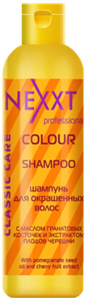 Шампунь для окрашенных волос Nexxt Professional, 250 млCL211416С маслом гранатовых косточек и плодов черешни. В средстве используется салонная формула тройной защиты цвета. Олеиновая кислота и витамин Е в составе, являются естественными УФ-фильтрами. Сохраняют цвет за счет усиления клеточного метаболизма. Экстракт плодов черешни препятствует вымыванию цвета, подпитывая жизненную силу окрашенных волос.