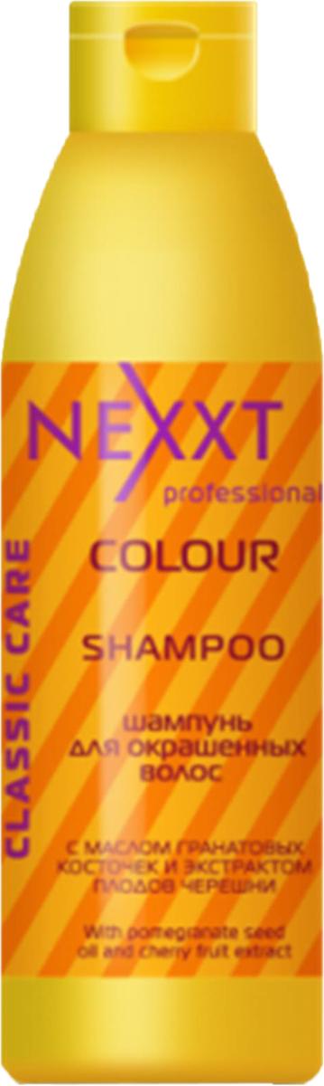 Шампунь для окрашенных волос Nexxt Professional, 1000 млCL211435С маслом гранатовых косточек и плодов черешни. В средстве используется салонная формула тройной защиты цвета. Олеиновая кислота и витамин Е в составе, являются естественными УФ-фильтрами. Сохраняют цвет за счет усиления клеточного метаболизма. Экстракт плодов черешни препятствует вымыванию цвета, подпитывая жизненную силу окрашенных волос.