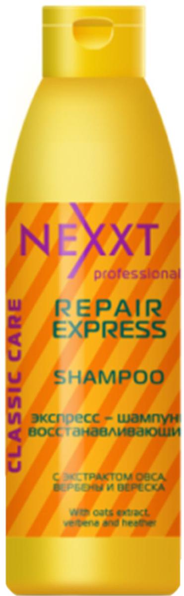 Экспресс-Шампунь востанавливающий Nexxt Professional, 1000 млCL211437С экстрактом овса, вербены и вереска. Средства мгновенного действия. Эффект обусловлен в молниеносном проникновении в структуру поврежденного волоса. Уникальный состав шампуня помогает выделить поврежденный участок волоса и восстановить его. Экстракт вербены выполняет также роль антиоксиданта и эффективно регенирирует волосы всего за 30-60 секунд. Даже при однократном применении-очевидный положительны результат. Волосы становятся упругими и шелковистыми.