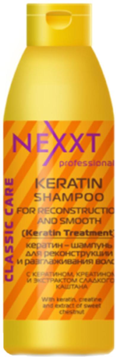 Кератин-Шампунь для реконструкции и разглаживания волос Nexxt Professional, 1000 млCL211439Натуральный кератин, содержащийся в препарате заполнит чешуйки волос, интеллектуальная формула препарата позволяет распознавать и заполнять кератином пораженные участки волоса, а протеиновая микропленка окутает волос снаружи, сделав его тяжелым и гладким. Если у вас непослушные, вьющиеся волосы то кератиновая реконструкция волос не только значительно упростит процедуру ежедневной укладки волос, но и сделает ваши волосы шелковистыми, мягкими и блестящими. Экстракт каштана, содержащий белки, жиры, углеводы, клетчатку, золу, ненасыщенные жирные кислоты, витамины, микро и макроэлементы позволяет оживить уставшую луковицу волос и подпитать ее. Является эффективной лечебной процедурой, при которой происходит восстановление не только внешней оболочки волоса – кутикулы, но и его более глубинного слоя – кортекса.