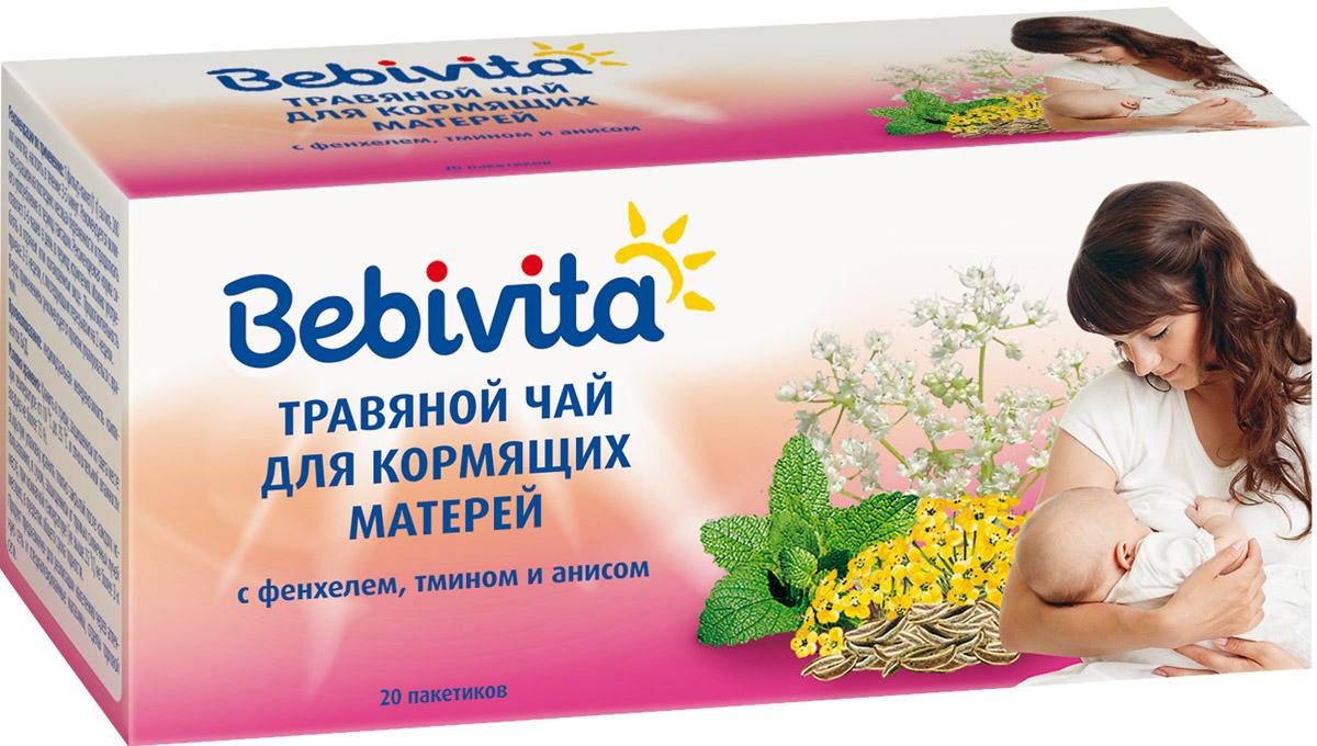 Bebivita чай травяной в пакетиках для кормящих матерей, 20 шт9007253103138Bebivita Травяной чай для кормящих матерей является идеальным дополнением к рациону кормящий матери в период лактации, когда организму очень важно усваивать больше жидкости, чем обычно. Чай содержит только натуральные травы, известные своими полезными свойствами: фенхель, тми и анис стимулируют выработку грудного молока и поддерживают лактацию. Чай обладает мягким приятным вкусом и оказывает общее освежающее действие.Уважаемые клиенты! Обращаем ваше внимание на то, что упаковка может иметь несколько видов дизайна. Поставка осуществляется в зависимости от наличия на складе.