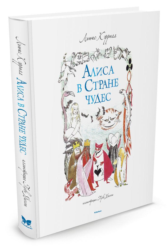 Купить Алиса в Стране чудес,