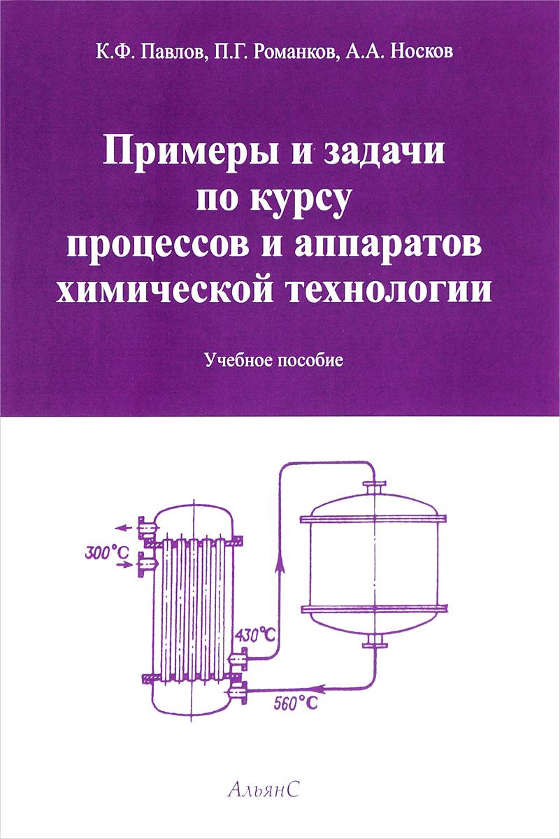 Примеры и задачи по курсу процессов и аппаратов химической технологии. Учебное пособие