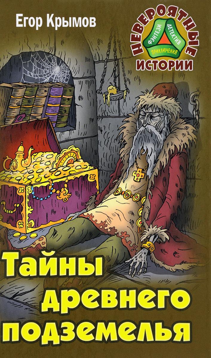 Егор Крымов Тайны древнего подземелья зеркальный лабиринт выход есть всегда