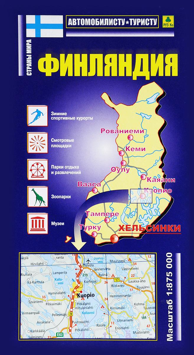 Финляндия. Автомобильная карта краснодар краснодарский край автомобильная карта