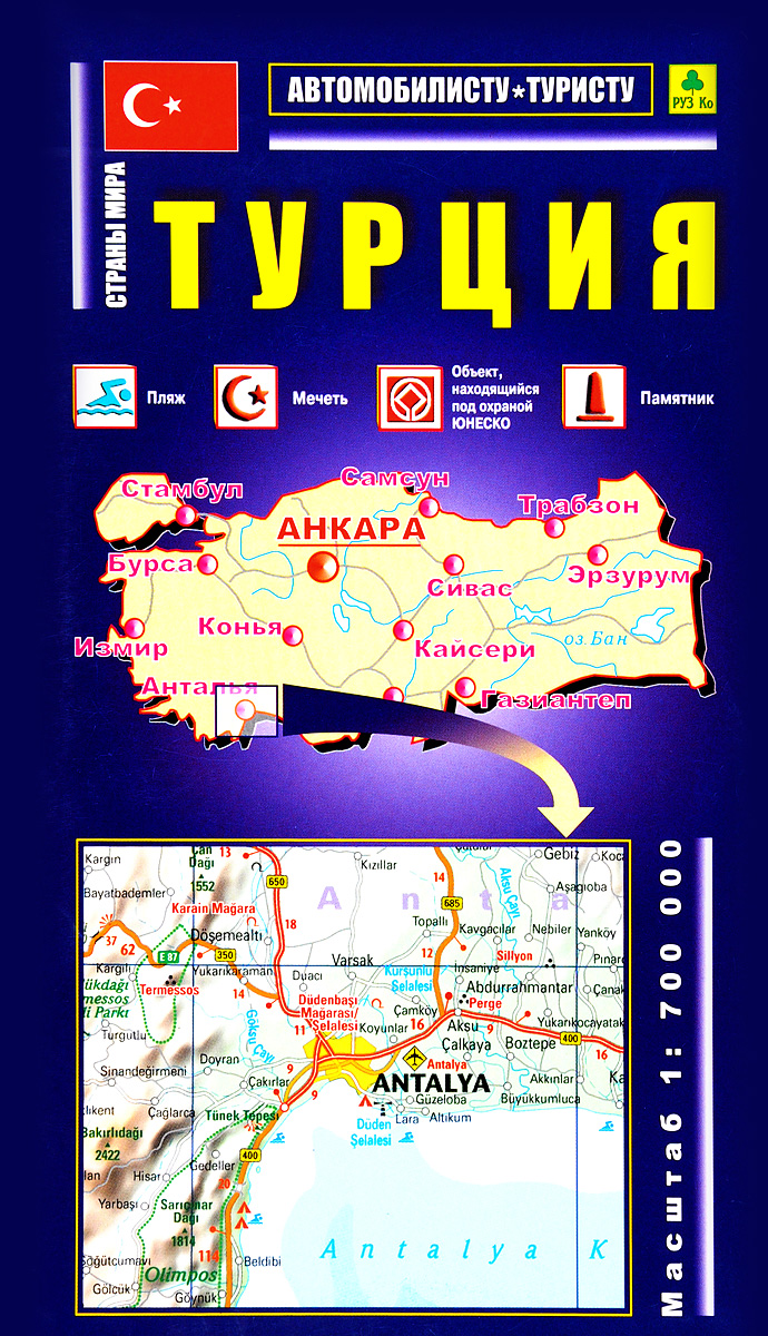 Турция. Автомобильная карта