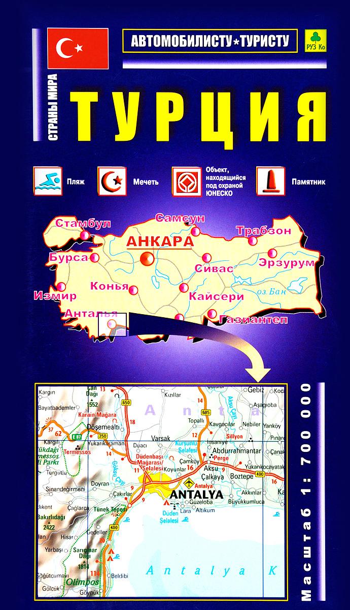 Турция. Автомобильная карта краснодар краснодарский край автомобильная карта