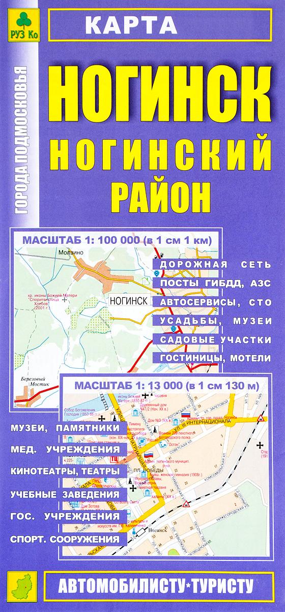 Ногинск. Ногинский район. Карта